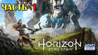 Прохождение Horizon Zero Dawn — Часть 1: Уроки выживания