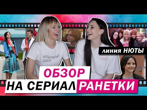 ОБЗОР НА СЕРИАЛ РАНЕТКИ | ЛИНИЯ НЮТЫ