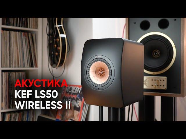 Беспроводная полная активная аудиосистема KEF LS50 WIRELESS II