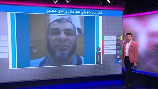 حارس أمن مصري في الكويت يبكي لعدم حصوله على راتبه لأشهر، فكيف كانت ردة فعل الكويتيين؟