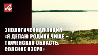 Экологическая акция «Я делаю Родину чище – Тюменская область. Соленое озеро»