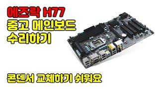 [Korea ITAD] 중고 메인보드, 에즈락 H77 …