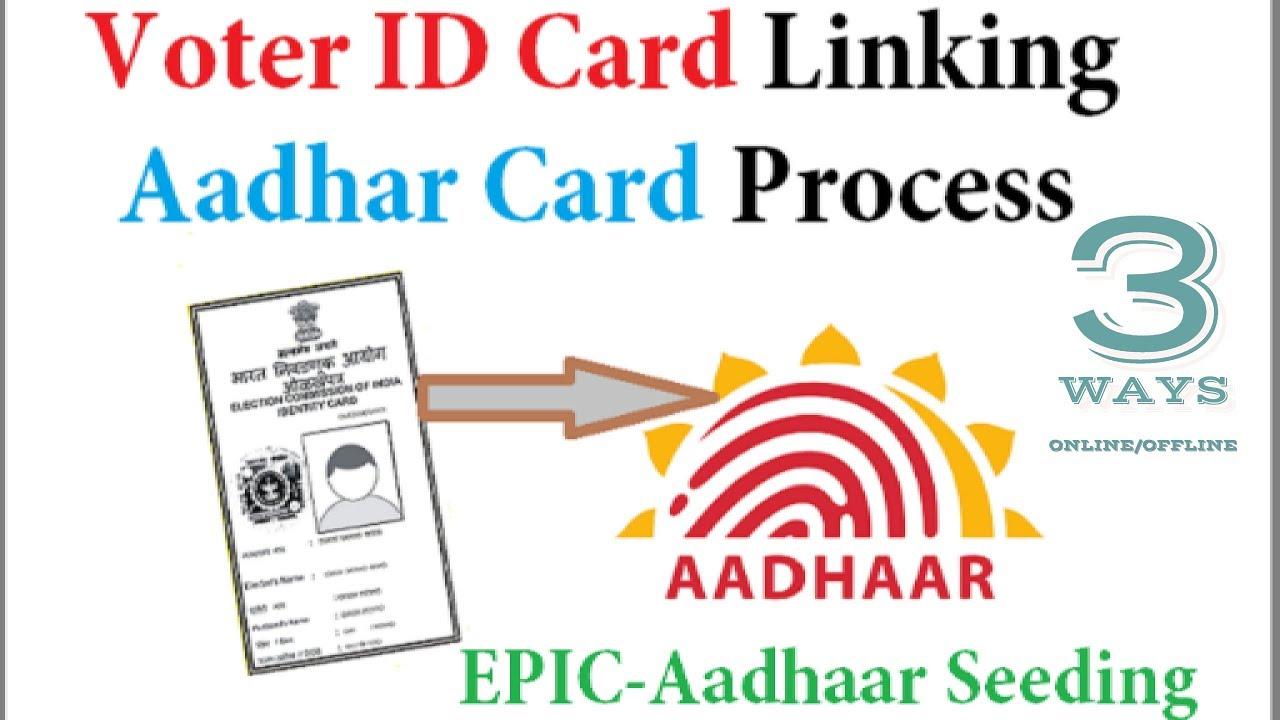 How To Link Voter ID To Adhar Card Online Hindi | वोटर ID को आधार से लिंक कैसे करें