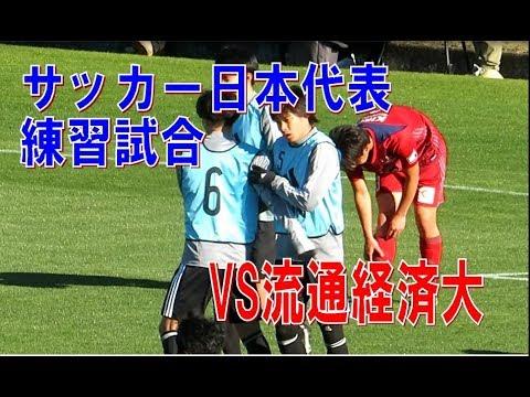【練習試合】サッカー日本代表x流通経済大学  南野拓実選手が出場の前半戦ダイジェスト