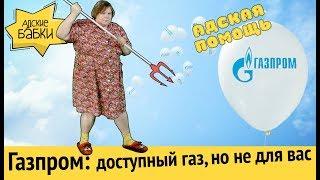 Газпром доступный газ но не для вас  Почему россияне покупают газ дороже чем Европа