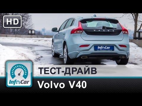 Тест-драйв Вольво В40