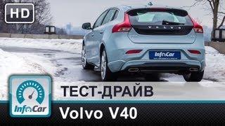 Тест-драйв Volvo V40 от InfoCar.ua