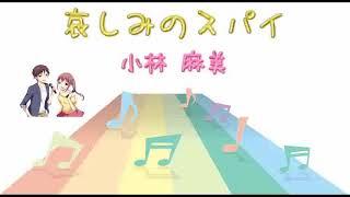 [JPOP] 哀しみのスパイ/小林麻美 (VER:ST 歌詞:字幕SUB対応/カラオケ)