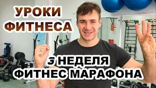 Программа тренировок дома для женщин и мужчин. Фитнес Марафон Алексея Динулова. Часть 3
