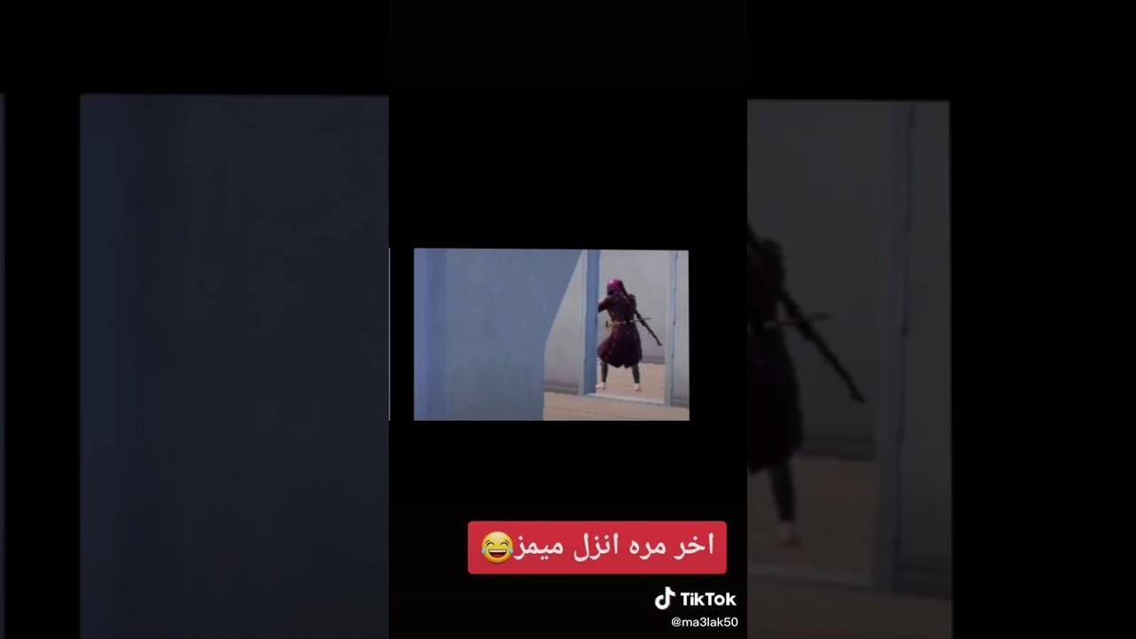 ميمز ابن سوريا يطوبز بالبث