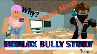 Roblox Bully Story -- The spectre