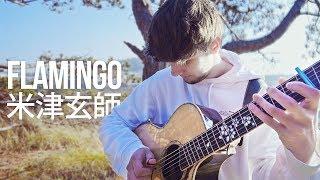 Cover images 米津玄師 Kenshi Yonezu「Flamingo」Fingerstyle Guitar Cover