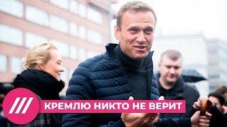 Все знают, кто отравил Навального. Юлия Таратута — об уловках Кремля // Дождь
