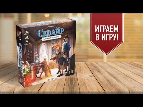 СКВАЙР: КЛУБ КОЛЛЕКЦИОНЕРОВ — Играем в настольную игру!