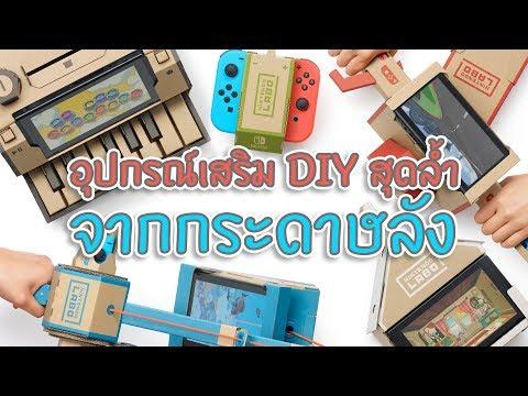 Nintendo Labo อุปกรณ์เสริม DIY สุดล้ำจากกระดาษลัง | Droidsans - วันที่ 19 Jan 2018