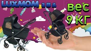 Обзор коляски LUXMOM K2 2019 / коляска 2 в 1 супер лёгкая / функциональная прогулка  /