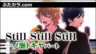 Download Still Still Still(一ノ瀬パート)/  四ノ宮那月(CV.谷山紀章)&一ノ瀬トキヤ(CV.宮野真守) MP3 song and Music Video