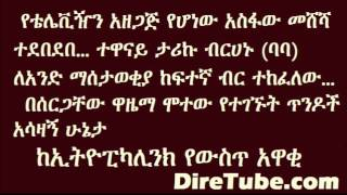 New News of Ethiopikalink Tow