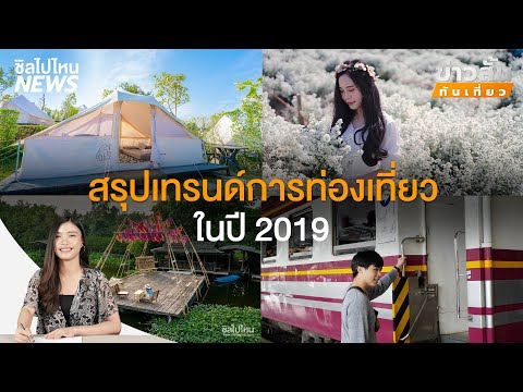 ข่าวสั้นทันเที่ยว : สรุป 5 อันดับเทรนด์การท่องเที่ยวของนักท่องเที่ยวชาวไทยในปี 2019