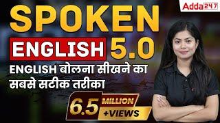 Class-1 | English बोलना सीखे एकदम Starting से | Spoken English 5.0 Adda247