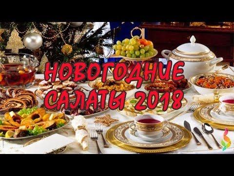 Легкие салаты для праздничного стола, Новый год - 2019
