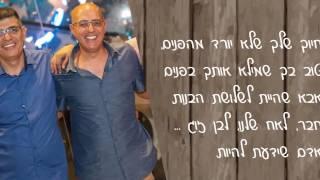 דולב חן - החיוך של עמי - מתןך הפרוייקט לזכרו של עמנואל (עמי) חן