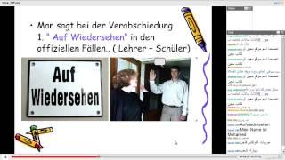 اللغة الألمانية | أكاديمية الدارين | محاضرة 1
