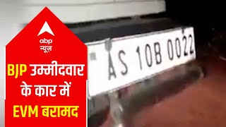 Assam Assembly Elections: EVM found in BJP candidate's car in Karimganj