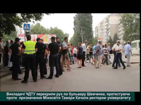 Телеканал АНТЕНА: В ЧДТУ почалися протести проти Тамари Качали