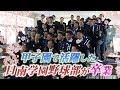 日南学園 甲子園で活躍した野球部が卒業(宮崎県日南市)