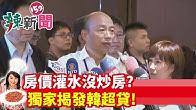 【辣新聞152】房價灌水沒炒房? 獨家揭發韓超貸! 2019.11.18