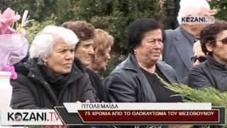 75 χρόνια από τη μεγάλη σφαγή των κατοίκων του Μεσοβούνου