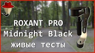 ROXANT PRO Midnight Black - тесты в реальном мире при ходьбе