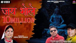 Jay  Bhole Garhwali Bhajan 2020 || ...