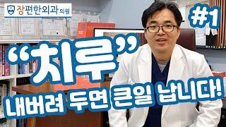 #1'치루' 반드시 수술 해야 합니다!!…