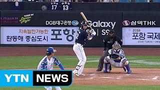 '6월에만 14홈런' 김재환, 26홈런으로 단독 1위 / YTN