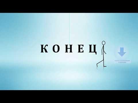 Футаж  надпись Конец для детских и развлекательных видео