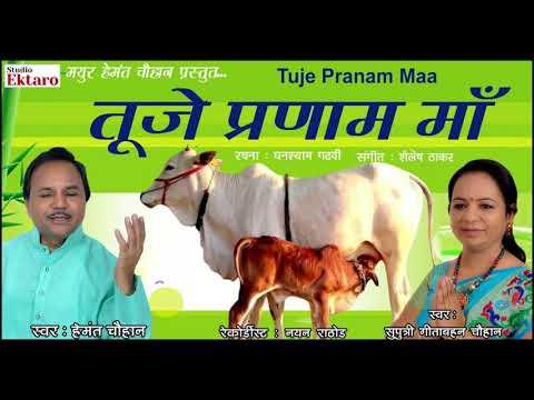 Hemant Chauhan  New Bhajan  |  Tuje Pranam Maa  |  Gau Mata Bhajan  |  Hindi Bhajan