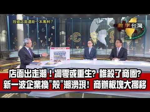 數字台灣HD247 投資店面還能一本萬利? 謝金河 趙正義 張欣民