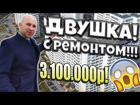 ЖК Кубанская марка Геленджик || Большая КВАРТИРА с ремонтом за 3 100 000 руб. || СРОЧНАЯ продажа!