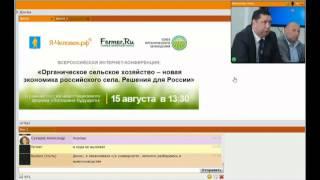 Интернет конференция Органическое сельское хозяйство. Лютенко Анатолий.(, 2013-11-18T19:47:23.000Z)