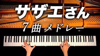 4K音質 - サザエさん7曲メドレー - 弾いてみた - ピアノカバー - Sazae san -  piano cover - CANACANA