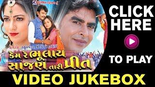 SUPERHIT GUJARATI MOVIE   Kem Re Bhulay Sajan Tari Preet   VIDEO JUKEBOX  Rakesh Barot,Rajdeep Barot