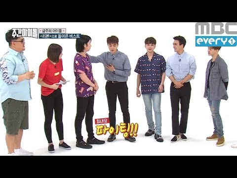 (Weekly Idol EP.257) BEAST Yang Yoseob's latest news