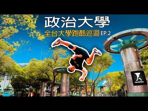 Fun Action 全台大學跑酷巡迴 EP.2 / 政治大學 Universitas Nationalis Chengchi (NCCU)