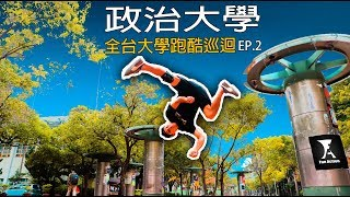 Fun Action 全台大學跑酷巡迴 EP.2 / 政治大學 Universitas Nationalis Chengchi (NCCU)