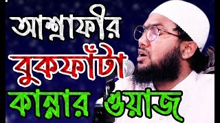 Download lagu Ashrafi new waz 2019 আশ র ফ র ব কফ ট ক ন ন র নত ন ওয জ Maulana Shoaeb Ahmed Ashrfi nit media MP3
