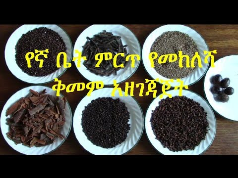 News Magazine Ethiopian Food: ምርጥ የመከለሻ ቅመም አዘገጃጀት