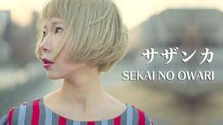 【女性が歌う】サザンカ / SEKAI NO OWARI 『NHK 平昌オリンピック テーマ曲』(Full Covered by あさぎーにょ)
