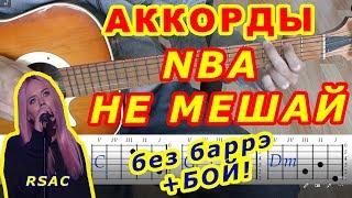 NBA НЕ МЕШАЙ Аккорды 🎸 RSAC ♪ Разбор песни на гитаре ♫ Бой Текст